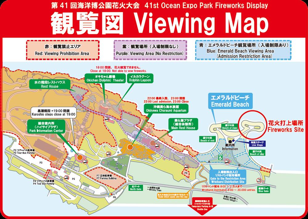 Figure of the 41st Ocean Expo Park fireworks festival venue