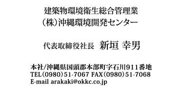 株式會社沖繩環境開發中心