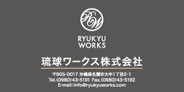 琉球作品株式會社