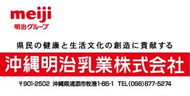 沖繩明治乳業株式會社