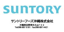 三得利食品沖繩株式會社