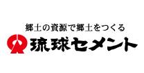 琉球水泥株式會社