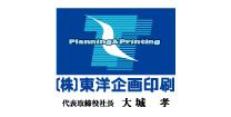 株式會社東洋計劃印刷
