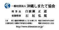 中止一般社團法人沖繩條紋協會