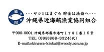 沖繩縣近海金槍魚漁業共同合作社