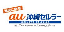 沖繩手機株式會社