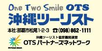 沖繩旅客株式會社、OTS合伙人網路