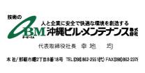 沖繩大樓·維護株式會社