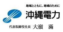 沖繩電力株式會社