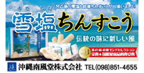 沖繩南風堂株式會社