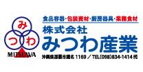 株式會社mitsuwa產業