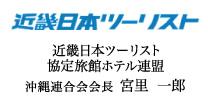 近畿日本旅客協定旅館飯店聯盟沖繩聯合會