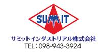 峰會工業株式會社