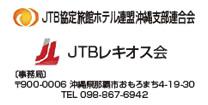 JTB協定旅館飯店聯盟沖繩支部聯合會JTB rekiosu會