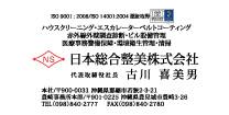 日本綜合整美株式會社