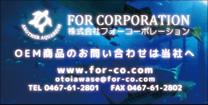 株式會社四·公司