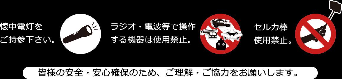 請自己帶手電筒。用收音機、電波操縱的機器是禁止使用。seruka棒子禁止使用。想要為放心的確保各位的安全理解、合作。