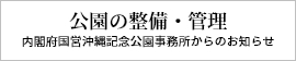 Announcement from maintenance, management Cabinet Office government management Okinawa Memorial Park office of park