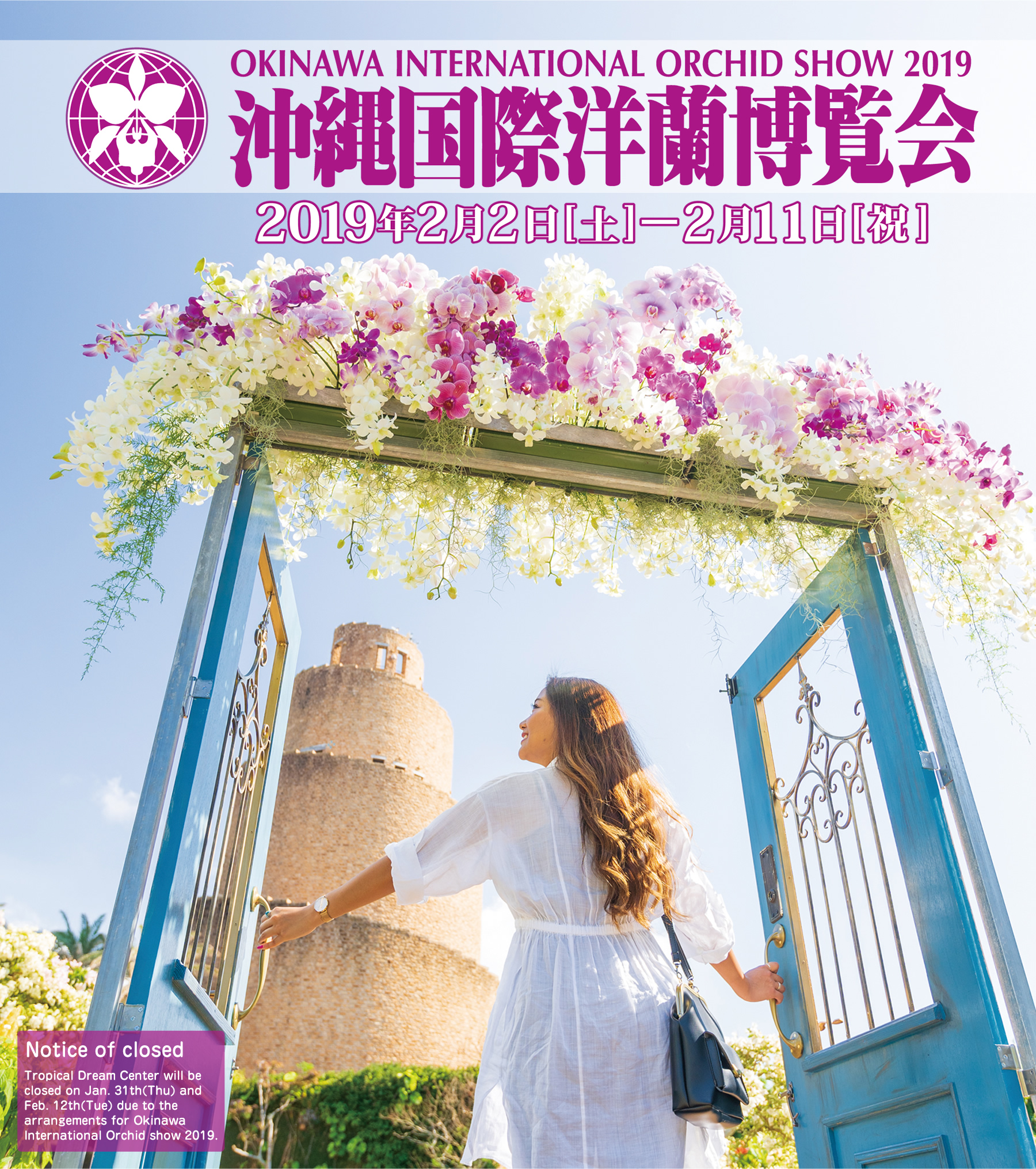 3 February(Sat) - 12 February(Mon) Flower Island Okinawa - A Collaboration Between Orchids and the Flowers of Okinawa