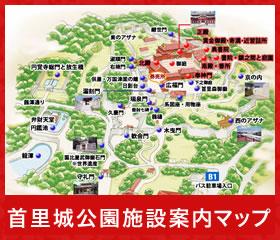 Shurijo Castle Park facility guidance map