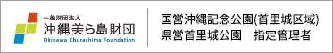一般財團法人沖繩美島財團
