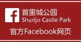 官一方Facebook網頁