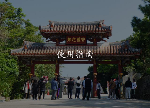 首裡城導覽