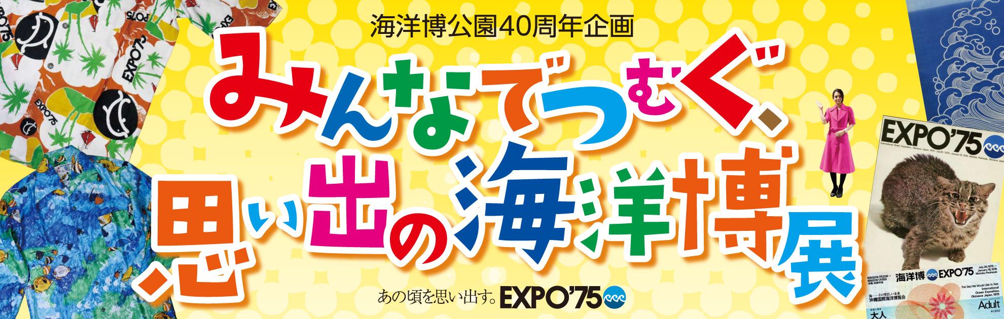 海洋博公園40周年展minnadetsumugu,回憶的海洋博展!