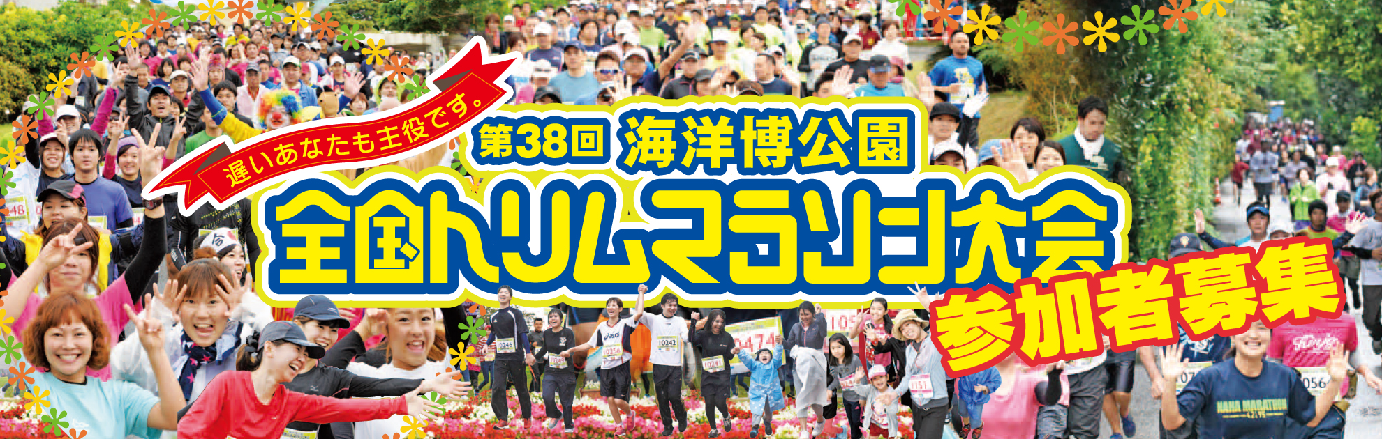 Under recruitment of the 38th Ocean Expo Park whole country trim marathon conventionalists!