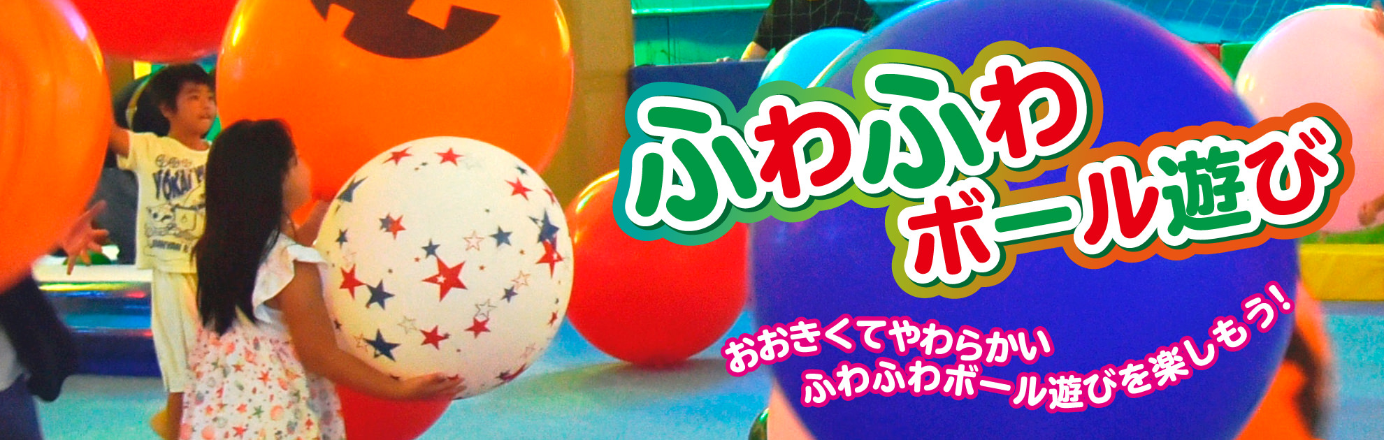 Soft and fluffy ball play holding! Even small child can play in peace without being influenced by weather in dome-formed large space. In meeting place, it is decoration and starlit sky of balloon
