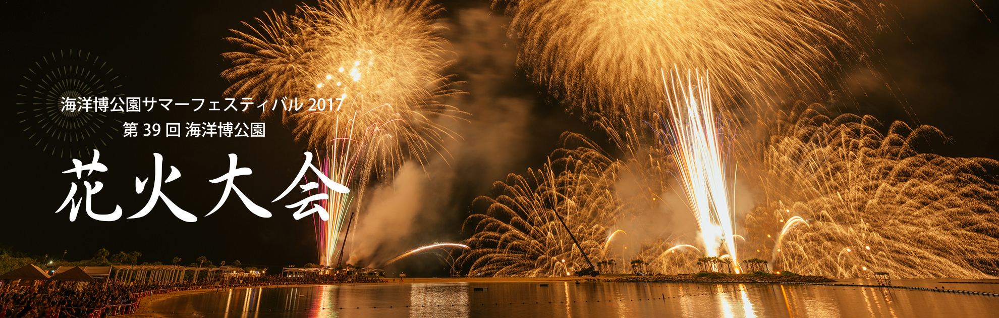 Ocean Expo Park summer festival 2017 (the 39th Ocean Expo Park fireworks display) date decision!