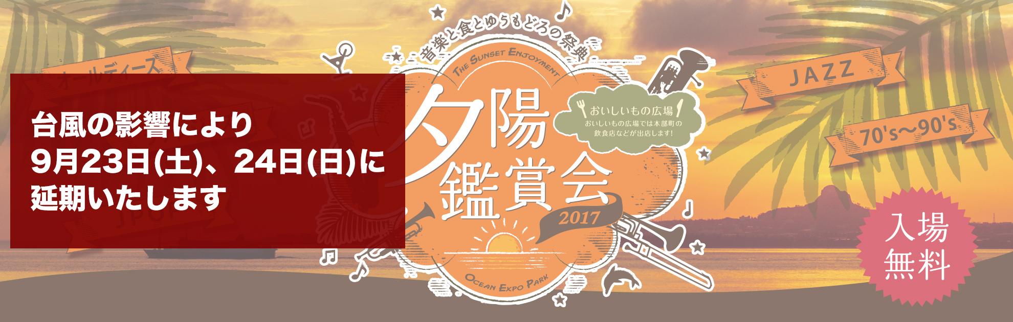 第3次夕陽鑒賞會~音樂和食品toyuumodorono典禮~