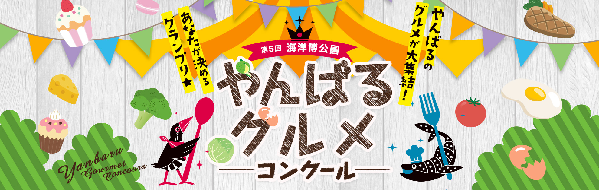 The fifth Ocean Expo Park Yanbaru gourmet contest holding! In autumn of appetite, let's eat up delicious things of Yanbaru!