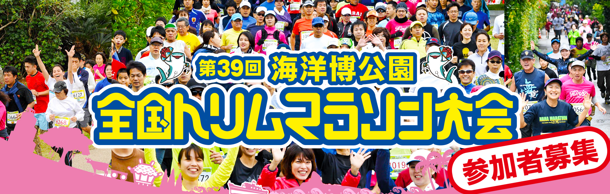 Recruitment of the 39th Ocean Expo Park whole country trim marathon conventionalists!