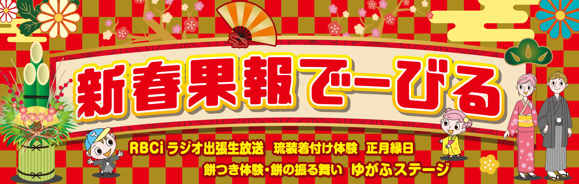 Please spend the luck debiru first three days of a new year in Ocean Expo Park on the Ocean Expo Park New Year!