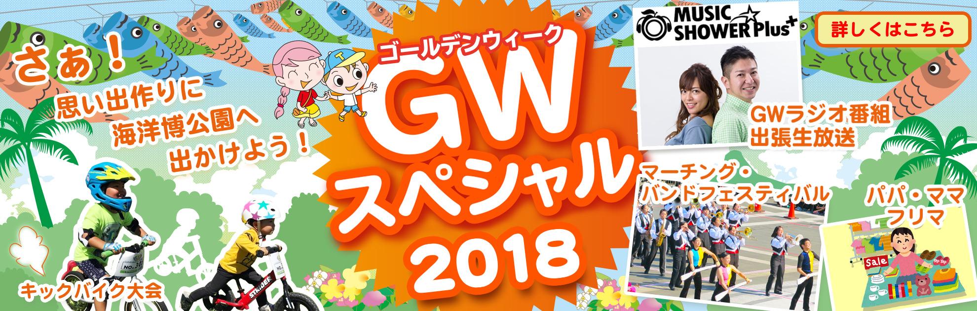 海洋博公園GW特別2018