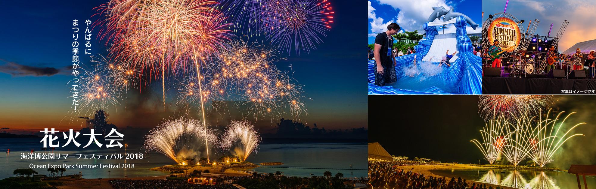Ocean Expo Park summer festival 2018 (the 40th Ocean Expo Park fireworks display)