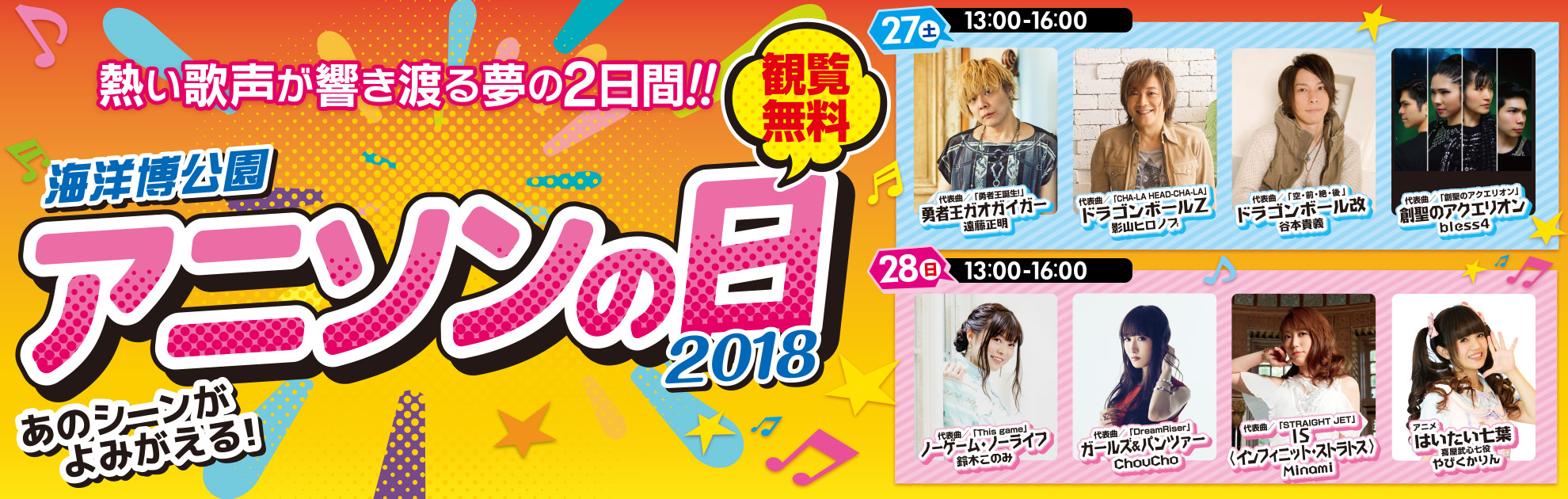 Decision held on day of Ocean Expo Park anison on 2018! Two days of dream that hot singing voice echoes!