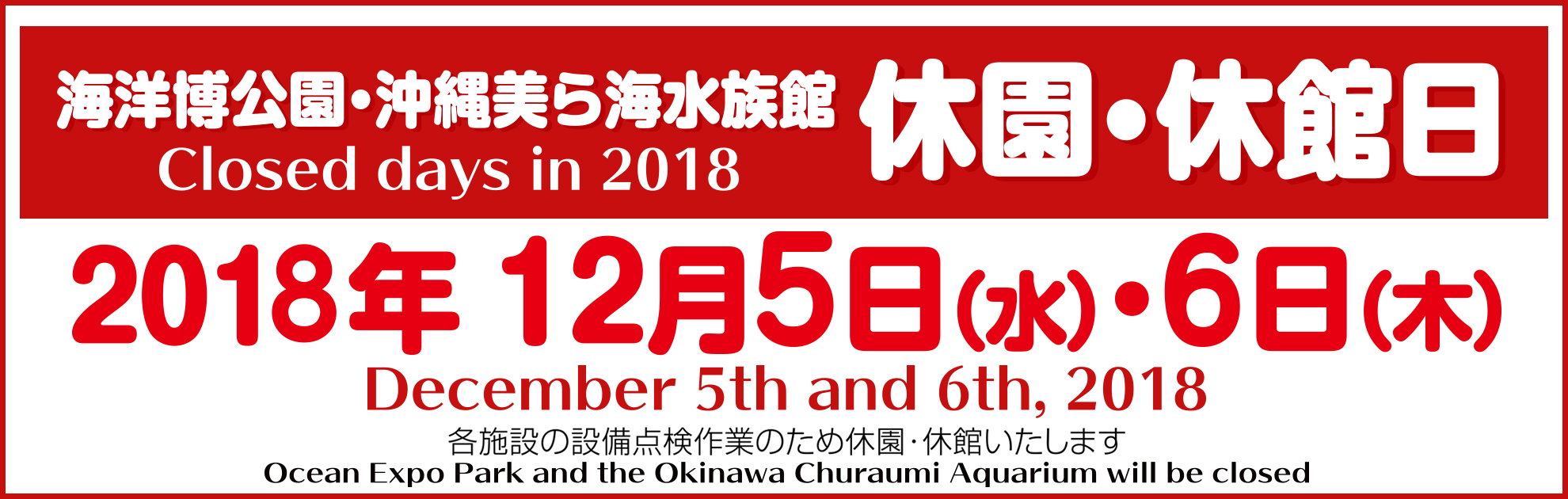 The Ocean Expo Park and the Okinawa Churaumi Aquarium will be closed on December 5th and 6th, 2018.