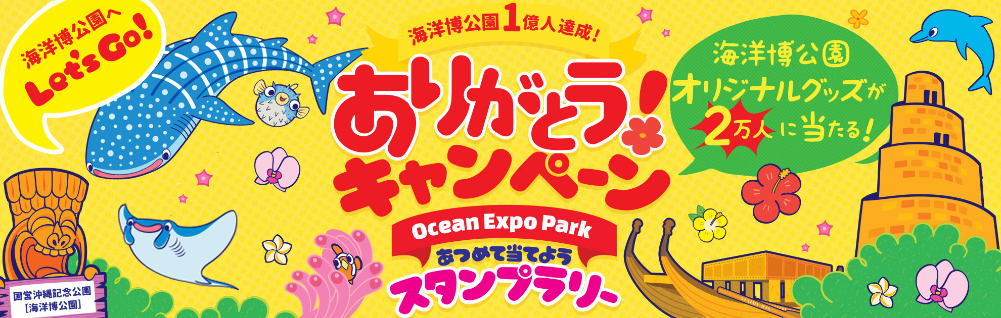 Achievement of 100 million people of Ocean Expo Park admission memory thank you! Campaign