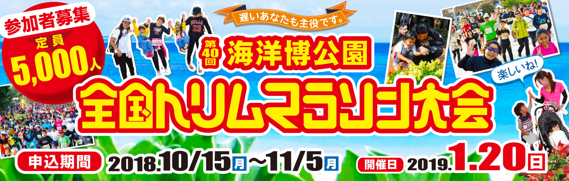 Decision held on the 40th Ocean Expo Park whole country trim marathon event H31 Sunday, January 20! Recruitment of participant University!