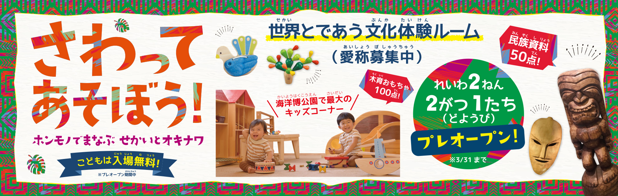 Culture experience room meeting the world touches, and let's play! Genuine article demanabusekaito Okinawa