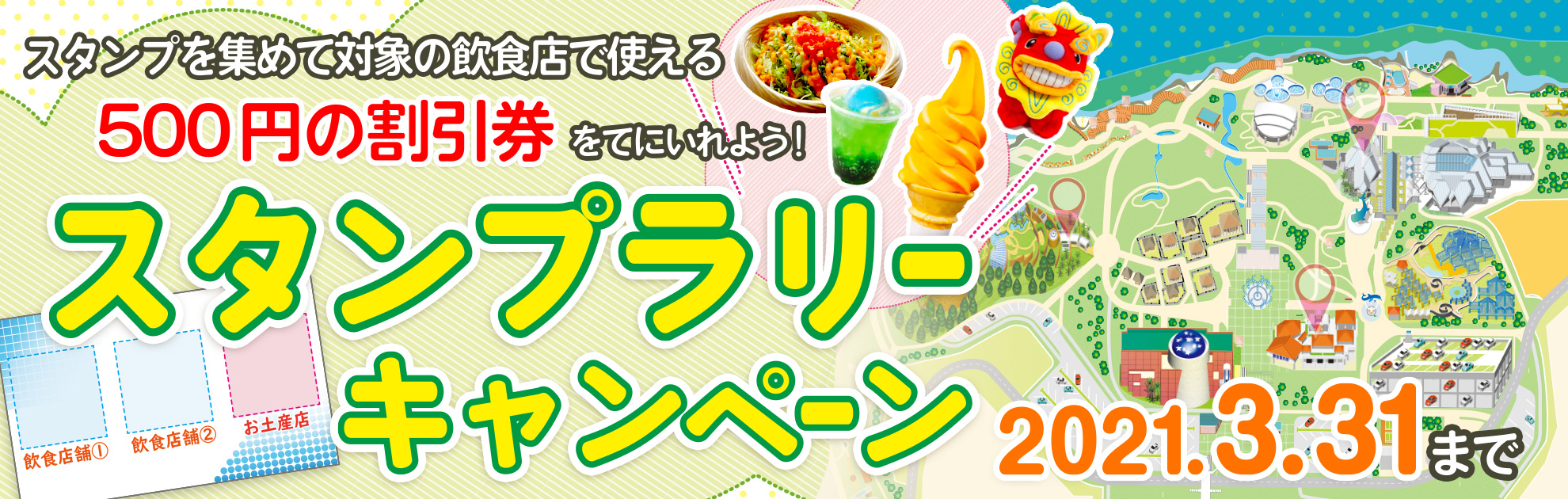 Let's obtain discount coupon of 500 yen to collect ... stamps during stamp rally campaign conduct, and to be usable in target restaurant