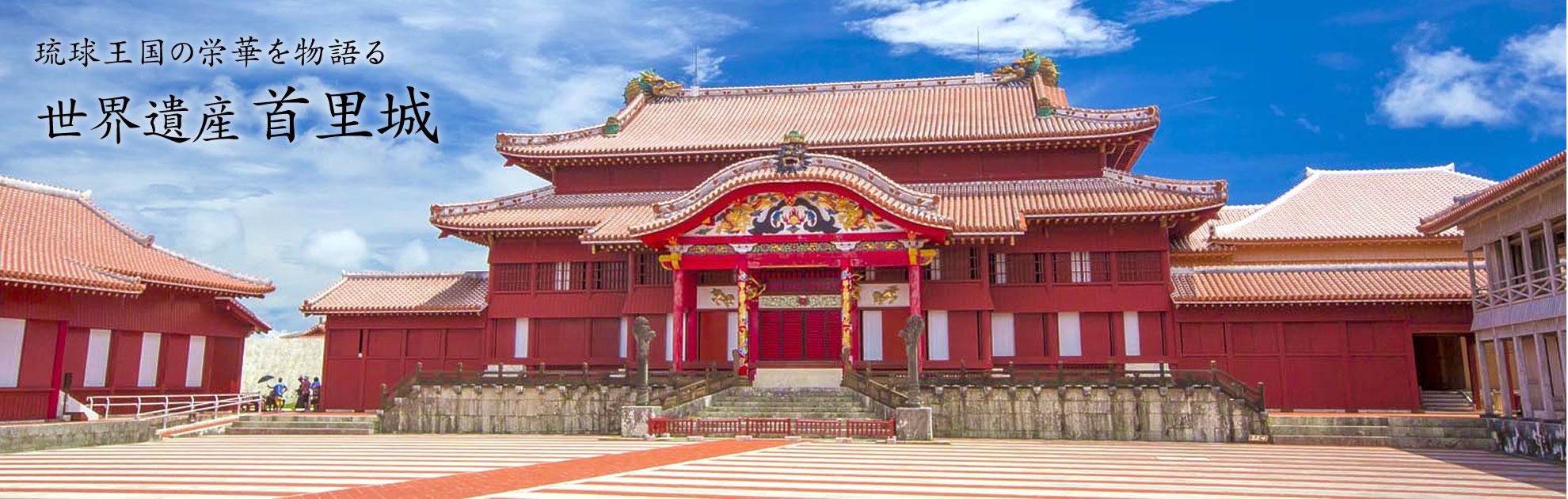 World heritage Shurijo Castle which shows glorification of Ryukyu kingdom