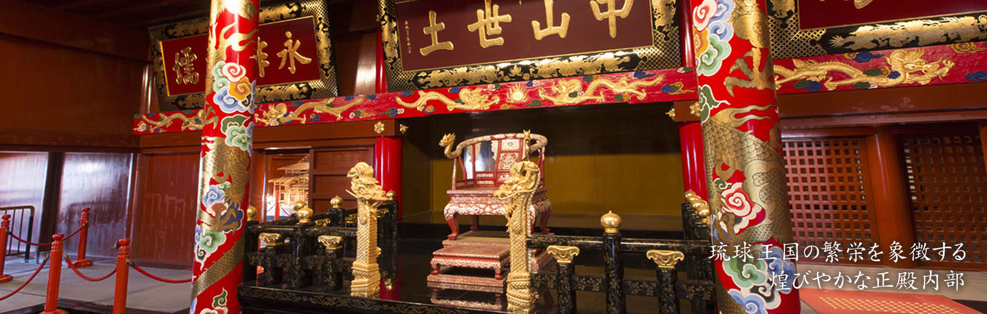 The gorgeous Tadashi inside that symbolizes reflection of Ryukyu kingdom