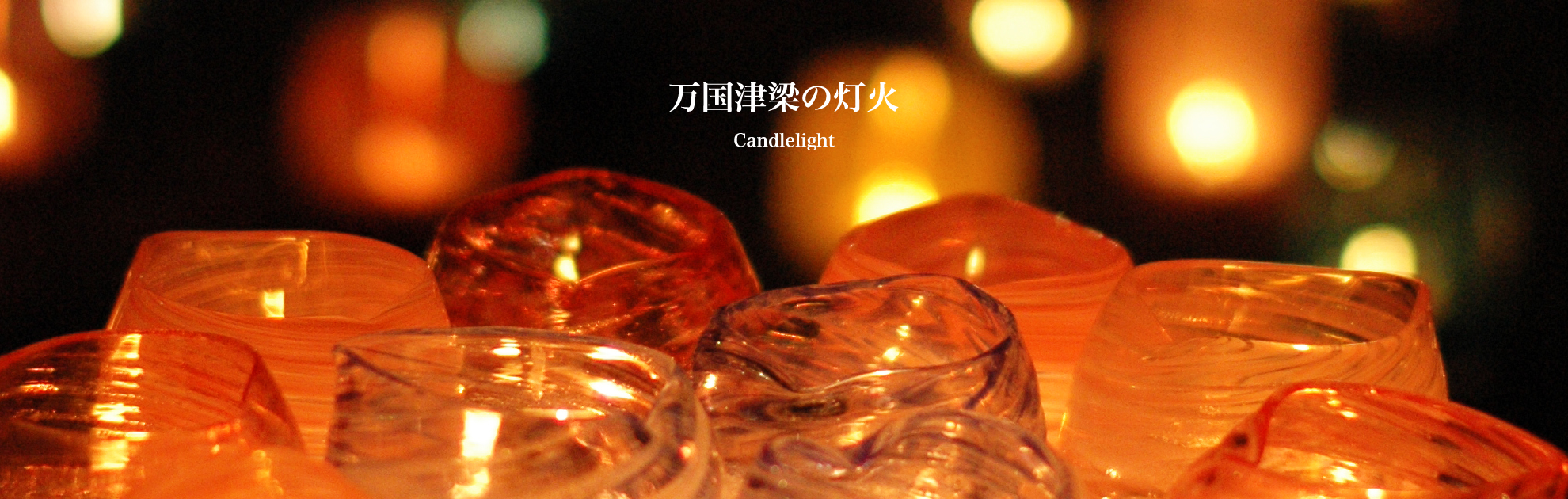 Light of all countries Tsu beam