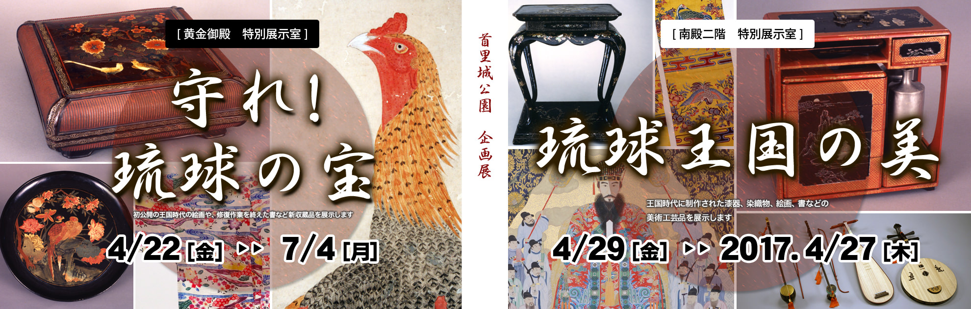 Shurijo Castle Park plan exhibition