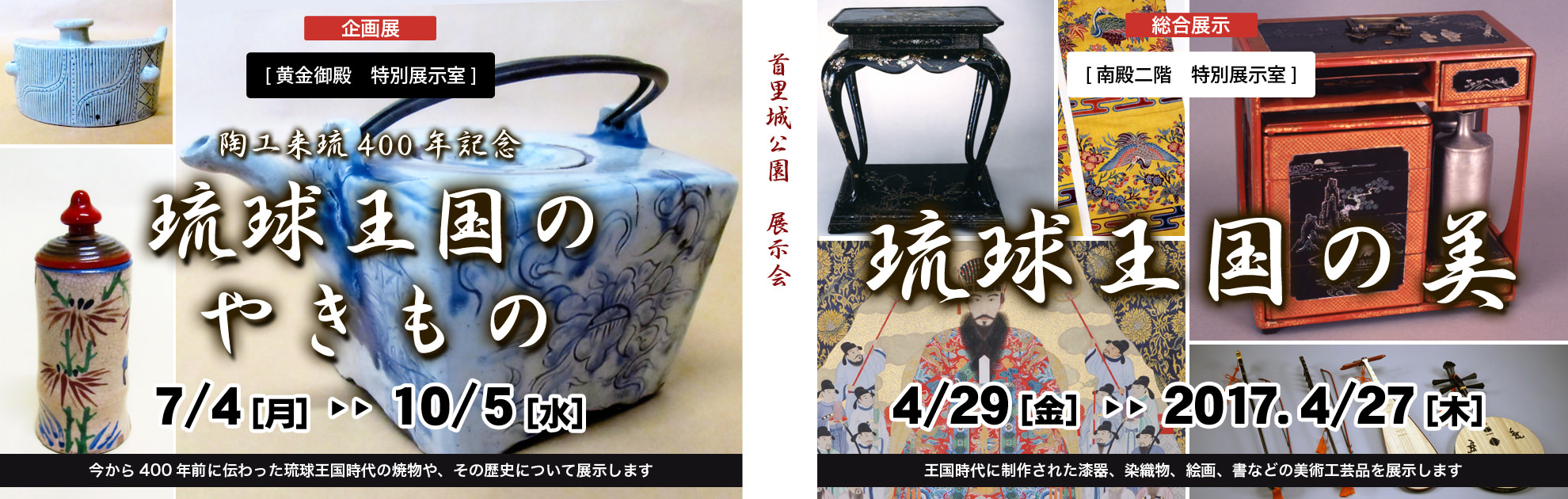 Shurijo Castle Park exhibition