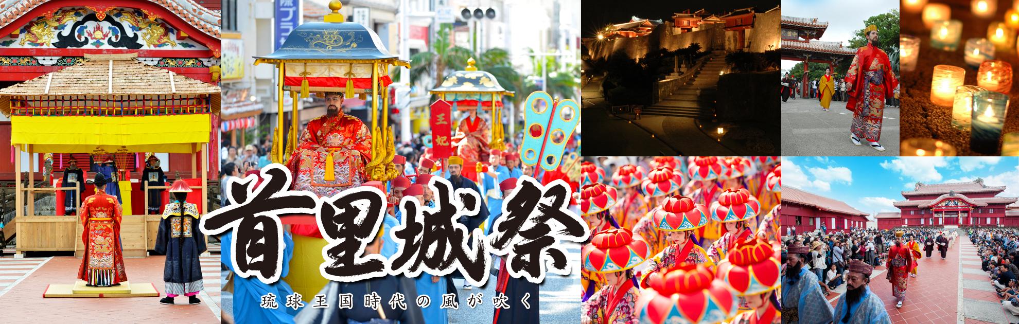 ... which wind of the Shuri Castle Festival - Ryukyu kingdom era blows
