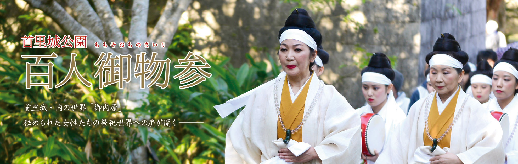 World ... of God woman controlling peace and security of - Ryukyu where 100 magistrates in charge of managing the shogunate's private property come (momosoomonomairi)